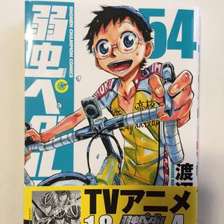 【渡辺航】弱虫ペダル 第54巻(少年漫画)