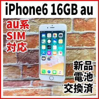 アップル(Apple)のiPhone6 16GB au 270 ゴールド バッテリー新品 完全動作品(スマートフォン本体)