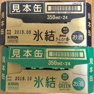 キリン(キリン)の氷結 きらぴ香、グリーン  350mlx24  各1ケース(リキュール/果実酒)