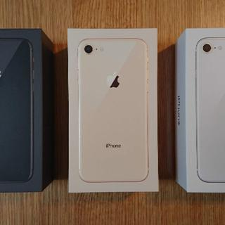 iPhone - iPhone 8  64GB 本体