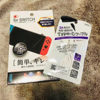 ニンテンドースイッチ(Nintendo Switch)のニンテンドースイッチ 画面フィルム 充電コード 2点セット(その他)