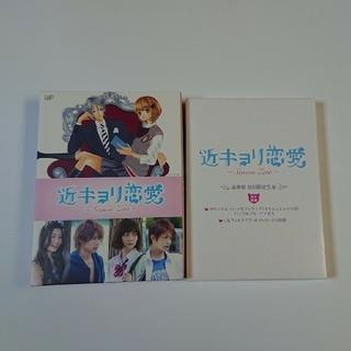 ジャニーズ(Johnny's)の近キョリ恋愛〜Season Zero〜 Blu-rayBOX 初回限定盤(TVドラマ)