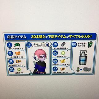 スクウェアエニックス(SQUARE ENIX)のドラクエ10 アイテムコード  ホッとイヤーマフ しぐさ書 ミルク缶 ほか多数(家庭用ゲームソフト)