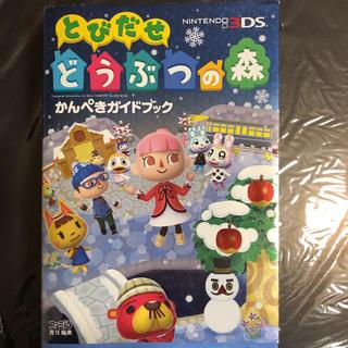 とびだせどうぶつの森かんぺきガイドブック(家庭用ゲームソフト)