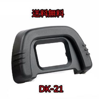 Nikon 接眼目当て アイカップ DK-21 互換品(その他)
