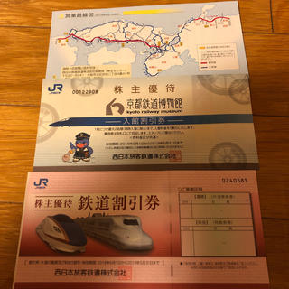 ジェイアール(JR)のJR株主優待券(鉄道乗車券)