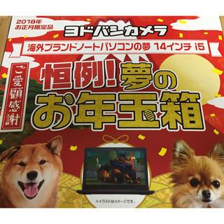 デル(DELL)の【新品未使用】ヨドバシカメラ 2018海外ノートパソコンの夢14インチi5(ノートPC)