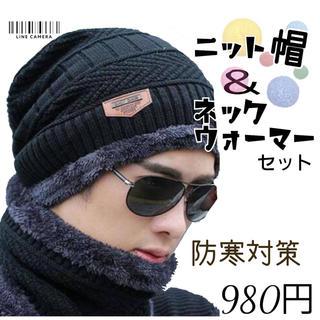 寒さを乗り切ろう!裏起毛ニット帽&ネックウォーマーセット (ニット帽/ビーニー)