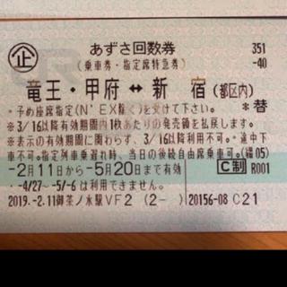 あずさ回数券 甲府-新宿 1枚(鉄道乗車券)