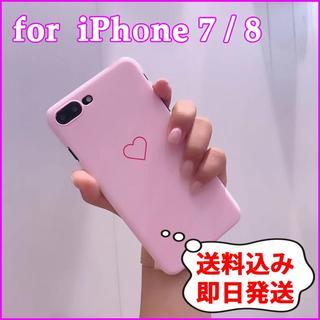 【iPhone 8】シングルハート ピンク 可愛い ハート スマホ ケース(iPhoneケース)