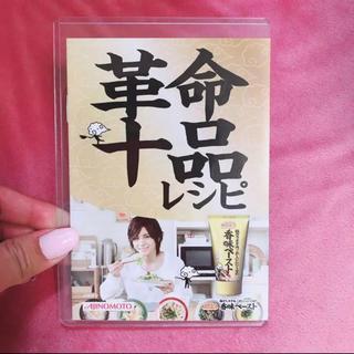 ヘイセイジャンプ(Hey! Say! JUMP)の山田涼介 香味ペースト(アイドルグッズ)