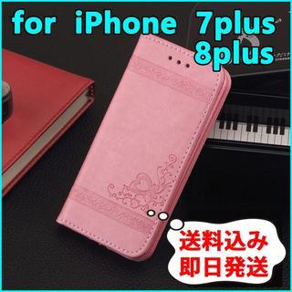 【iPhone 8plus】ピンク 高級PUレザーの手帳型ケース 高級感(iPhoneケース)