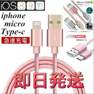 iPhone コード(バッテリー/充電器)