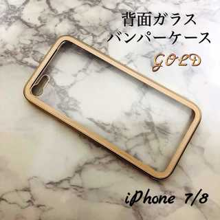 GOLD⭐️高級感・耐衝撃⭐️クリア⭐️背面ガラス(iPhoneケース)