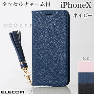 エレコム(ELECOM)の★iPhoneX/XS タッセルチャーム付 【ネイビー】手帳型カバー(iPhoneケース)