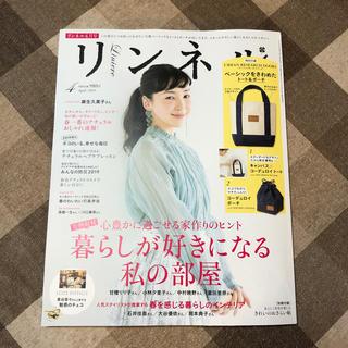 タカラジマシャ(宝島社)のリンネル 雑誌 (ファッション)