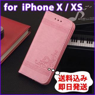【iPhone X】ピンク 高級PUレザーの手帳型ケース 高級感(iPhoneケース)