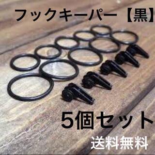 【送料無料】フックキーパー/ルアーキーパー【黒】5個(ルアー用品)
