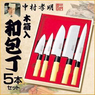 世界の料理人、中村孝明監修の包丁セット(調理道具/製菓道具)
