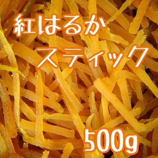 干しいも 干し芋 紅はるか スティック 500g(乾物)