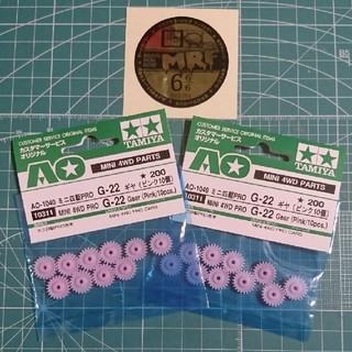 ミニ四駆 レスポンスUPギア(G-22)2袋セット(模型/プラモデル)