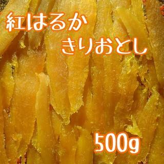 干しいも 干し芋 紅はるか 切り落とし 500g(乾物)