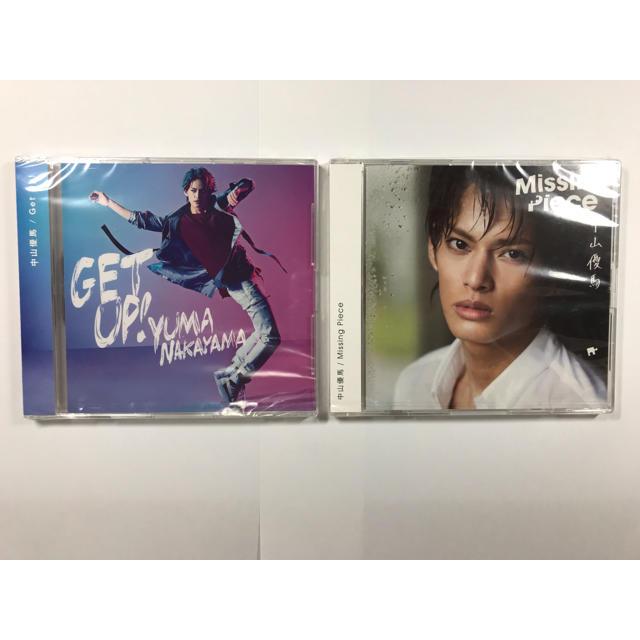 中山優馬w/B.I.Shadow(ナカヤマユウマウィズビーアイシャドウ)の中山優馬 CD2枚セット エンタメ/ホビーのタレントグッズ(アイドルグッズ)の商品写真