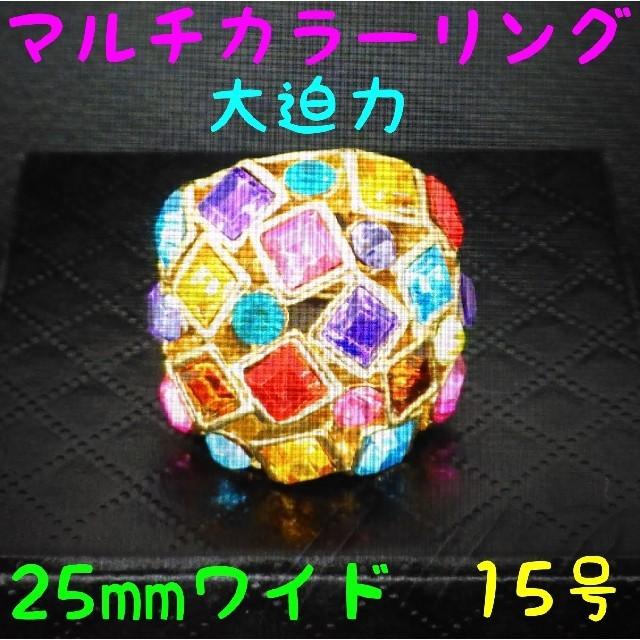★大迫力マルチカラー★15号ワイド★ レディースのアクセサリー(リング(指輪))の商品写真
