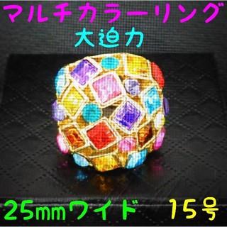 ★大迫力マルチカラー★15号ワイド★(リング(指輪))