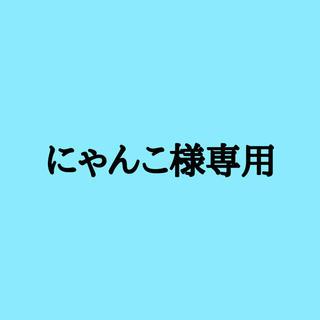 にゃんこ様専用(アート/エンタメ/ホビー)