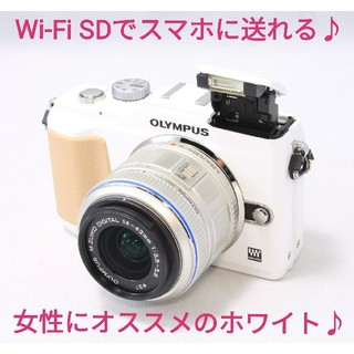OLYMPUS - ◆Wi-Fi SD付き◆とてもキュートなホワイト◆オリンパス PEN E-PL2