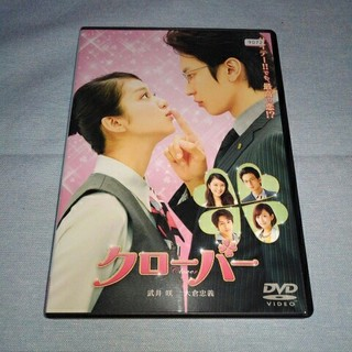 クローバー DVD   レンタル専用(日本映画)