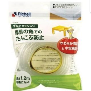 リッチェル(Richell)の☆リッチェル☆マルチクッション1.2m(コーナーガード)