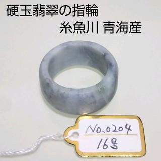 No.0204 硬玉翡翠の指輪 ◆ 糸魚川 青海産 ◆ 天然石(リング(指輪))