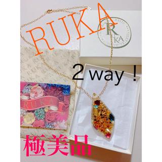 ルカ(LUCA)の極美品☆RUKAリバーシブルネックレス(ネックレス)
