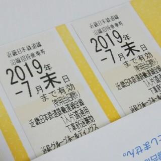近鉄電車 株主優待券 乗車券 回数券(鉄道乗車券)