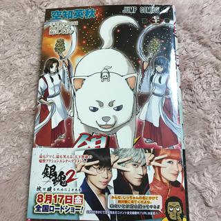 シュウエイシャ(集英社)の銀魂 72巻(少年漫画)