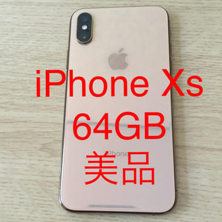 iPhone  Xs 64GB ゴールド SoftBank