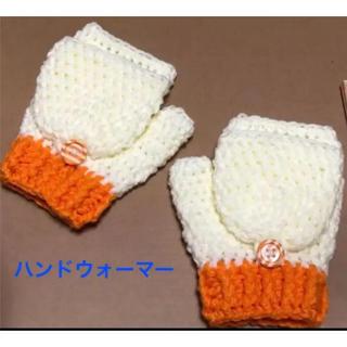 あったか♡ハンドウォーマー(手袋)