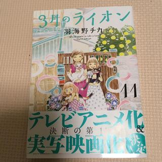ハクセンシャ(白泉社)の3月のライオン 11巻(青年漫画)