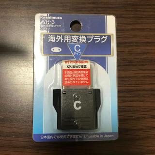 カシムラ(Kashimura)の新品未開封!カシムラ 海外変換用プラグ Cタイプ(変圧器/アダプター)