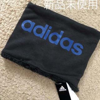 アディダス(adidas)のadidas ネックウォーマー 新品(マフラー/ストール)