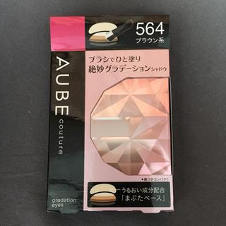 オーブクチュール(AUBE couture)のAUBU couture アイシャドウ(コフレ/メイクアップセット)