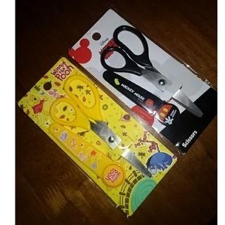 ディズニー(Disney)の新品★ミッキー&プーさん カバー付きはさみ 2個セット(はさみ/カッター)