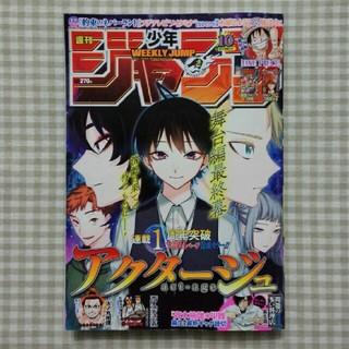 No.10 週刊少年ジャンプ(少年漫画)