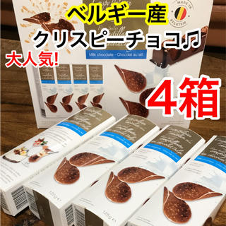 新品☆クリスピーチョコレート 4箱 高級チョコ ハムレットチョコレート(菓子/デザート)