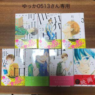 町田くんの世界  全7巻(1〜4巻)(全巻セット)