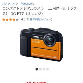 コンパクトデジタルカメラ LUMIX(ルミックス) DC-FT7(オレンジ)