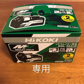 フジフジ様  日立工機 HIKOKI 36V バッテリー 新品(工具/メンテナンス)