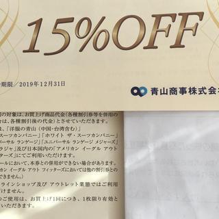 青山商事(洋服の青山、スーツカンパニー等)割引券(その他)